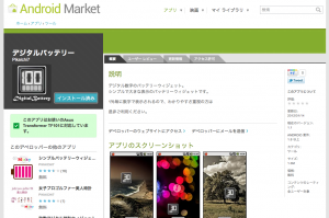 Androidマーケットの様子